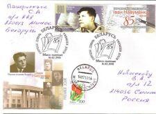 2010 Belarus Ivan Naumenko People's Writer FDC International Registered mail