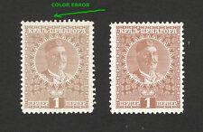 MONTENEGRO-MH STAMP-COLOR ERROR-1 perper -1913.