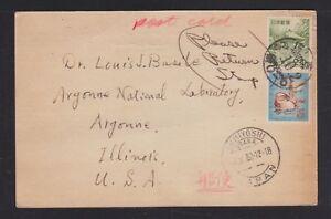 JAPAN 1962 SUMIYOSHI OSAKA FOREIGN MAIL CANCEL POSTAL CARD TO ILLINOIS USA