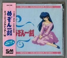 Mason Ikokku Music Calendar 1995 SM Records CD
