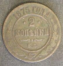 1875 EM 2 KOPEKS OLD IMPERIAL COIN RUSSIA ALEXANDER II ORIGINAL