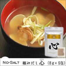 No-Salt Sodium-Free Freeze Dried Japanese Dashi Broth Kaiseki ramen soup 5p 無塩だし