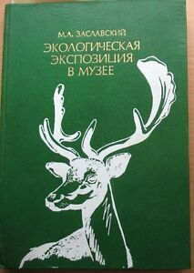 Exposure RUSSIAN Book Hunter Making Stuffed Animal scarecrow dummy Taxidermy Old