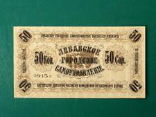 More details for 50 kopek banknote. latvia libava city municipality ww i  money, 1915 unc