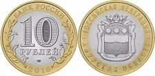 RUSIA: 10 rublos bimetalica 2016 SC Amur Region - Russia - Russland