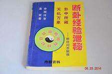断卦经验泄密 李顺祥 袁斌(珍本) Chinese Bagua Divination Study Book Educational Collector