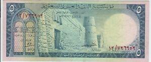 Saudi  Arabia 5 Riyals Pick:7a (1961 ) VF