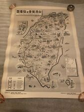 ILLUSTRATED SCENIC MAP OF TAIWAN (FORMOSA) 1959 TAIWAN TRAVEL SERVICE 18X25