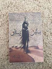 رواية بساتين عربستان (الجزء الأول)، للمؤلف أسامة السلم
