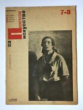 "RARE Russian MODERNISM AVANT GARDE Magazine ""Za Proletarskoye Iskusstvo"" 1932"