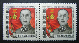Russia 1961 #2494 Variety MNH OG Karbyshev Russian Army General Pair Set $13.80!