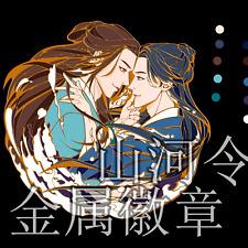 WORD OF HONOR Shan He Ling Wen Kexing Zhou Zishu Metal Badge Brooch Gifts Props