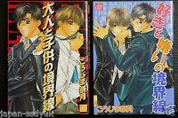 JAPAN Naduki Koujima manga: Kyoukaisen series 1+2