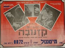 Jewish israel israeli Casanova Pashanel Banai Neil Simon play poster ad 1972