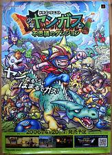 Dragon Quest Rare PS2 51.5 cm x 73 cm JAPANESE PROMO POSTER #2