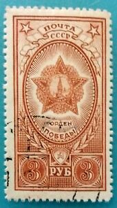 Russia(USSR) 1945 Order of Victory CTO No WMK MLHOG P-L-12,5 R#01824