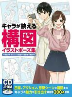 How To Draw Manga Anime Composition Technique Book Guide with CD-ROM F/S wTrack#