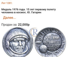 Russia GAGARIN 1976 SILVER MEDAL: 15 Years to the First Space Flight EX-RARE !!!