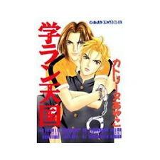 Gakuran Tengoku #1 YAOI Manga Japanese / CATHERINE Ayako