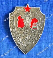 Bulgarian Army 6st BORDER DETACHMENT Frontier Guards BADGE mod. 1987