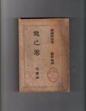 Jujutsu Kyojusho Tatsu no Maki Teikoku Shobukai 1913 Huge Book 433 Pages