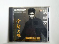 Jacky Cheung 张学友 Born to Be Wild Morlboro Red Hot Hits RARE Audio CD