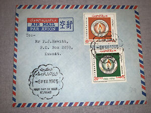Kuwait Early 1965 FDC Cover Arab Journalism Conference