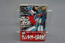 Grendizer Goldorak Champion Red comics vol. 1 GO NAGAI - Dynamic production