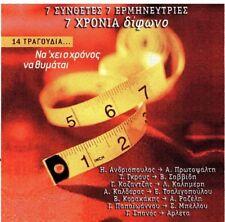 7 COMPOSERS 7 FEMALE VOICES - Various / Greek Music CD Arleta Kalmeri Bellou etc