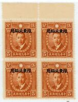 China 1947 Northeast 5¢ Martyr Margin Block MNH K45 ⭐⭐⭐⭐⭐⭐
