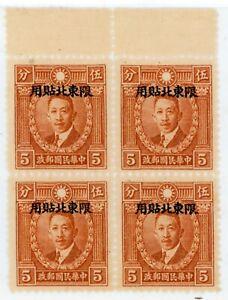 China 1947 Northeast 5¢ Martyr Margin Block MNH K45 ⭐⭐⭐⭐⭐⭐