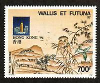 Wallis & Futuna Stamp - Hong Kong 94 Exhibition Stamp - NH