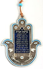 Jewish Hebrew HAMSA HOME BLESSING w/Star of David Peace Doves, Israel Flag Color