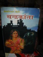 INDIA RARE -  CHANDRAKANTA BY DEVKINANDAN KHATRI IN HINDI PAGES 248