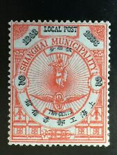 China Stamp 1893 Shanghai Local post .Two Cents Silver .Mint 上海工部書信館 銀兩分