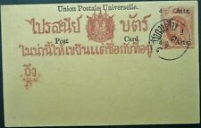 THAILAND SIAM EARLY 4a SURCHARGED POSTCARD WITH INTERESTING CANCEL - SEE!