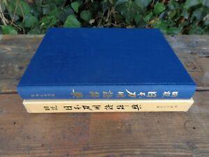 Nihon-to Katana Sword A Visual Glossary by Kotoken Kajihara Book