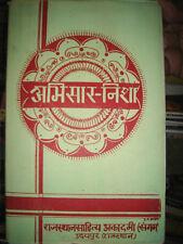 INDIA RARE - ABHISAR NISHA BY PADAMSHRI RAM GOPAL VIJAYVARGIYA POEMS IN HINDI