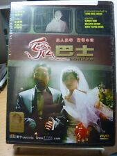 Ghostly Bus (Hong Kong  Drama Thriller Movie) Simon Yam, Valerie Chow