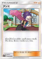 Pokemon card SM11a 055/064 Janine U Remix Bout Japanese
