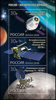 Russia-2020. Russia is a space power. Block