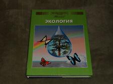 Энциклопедия для детей 19 Экология Hardcover Russian