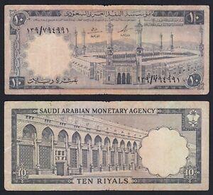 Arabia Saudita 10 riyals 1968 BB-/VF-  B-05