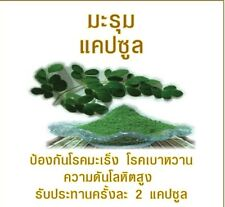 100Caps Moringa Leaf Powder Capsule Herbal Dietary Supplement Pure Herb