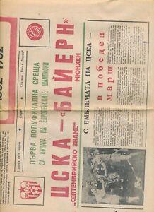 CSKA Sofia v Bayern Munich Germany (European Cup Semi Final) 1981/1982