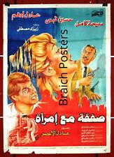 ملصق مصري نادر فيلم صفقة مع إمرأة، مديحة كامل Egyptian Arabic Film Poster 80s