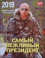VLADIMIR PUTIN MILITARY WALL CALENDAR 2019 MOST POLITE PRESIDENT OF RUSSIA NEW