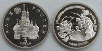 Russland / Russia 3 Rubel 1992 p298 Schlacht auf dem Peipussee PP / proof