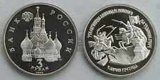 """Rusia/Russia 3 rublos 1992 p298 """"batalla en el Peipsi"""" pp/Proof"""