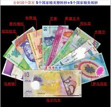 Banknotes Set 10pcs (UNC) 10个国家 10张精美纸币